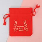 Мешочек подарочный «Только для тебя», 8 × 10 см