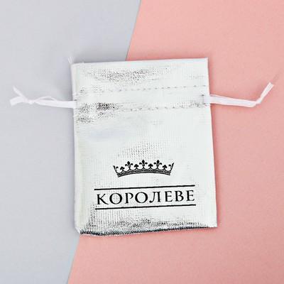 Мешочек подарочный парчовый «Королеве», 8 × 10 см