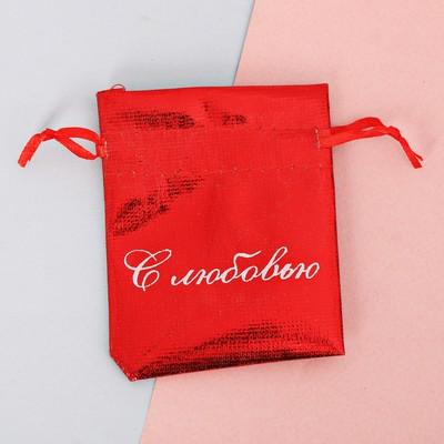 Мешочек подарочный парчовый «С любовью», 8 × 10 см