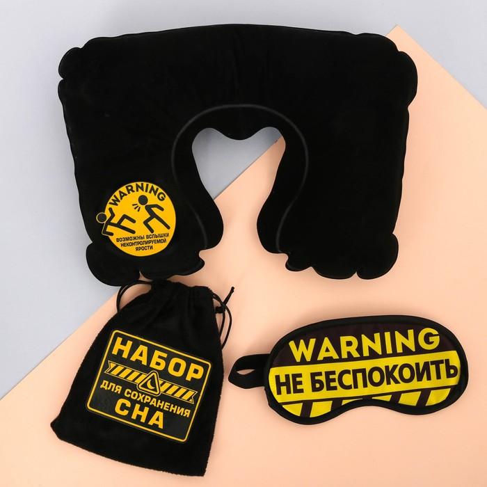 Дорожный набор «Набор для сохранения сна»: подушка, маска для сна