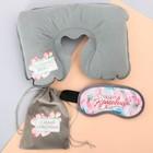 Дорожный набор «Самая красивая»: подушка, маска для сна