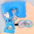 Дорожный набор «Волшебных снов»: подушка, маска для сна