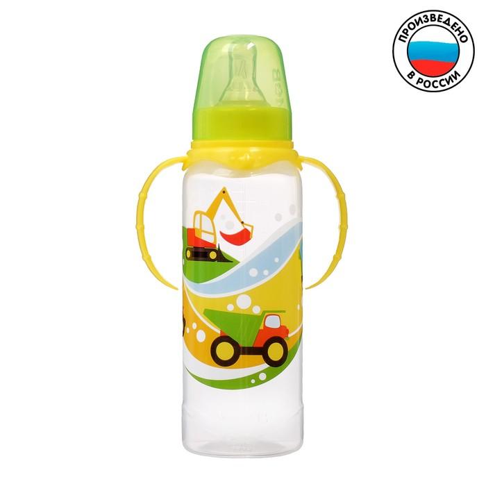 Бутылочка для кормления «Транспорт» детская классическая, с ручками, 250 мл, от 0 мес., цвет жёлтый
