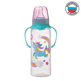 Бутылочка для кормления «Волшебная пони» детская классическая, с ручками, 250 мл, от 0 мес., цвет бирюзовый