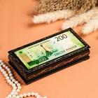 Шкатулка - купюрница «200 рублей», 8,5×17 см, лаковая миниатюра