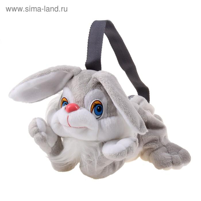 Мягкая игрушка-сумка «Кролик Антошка»