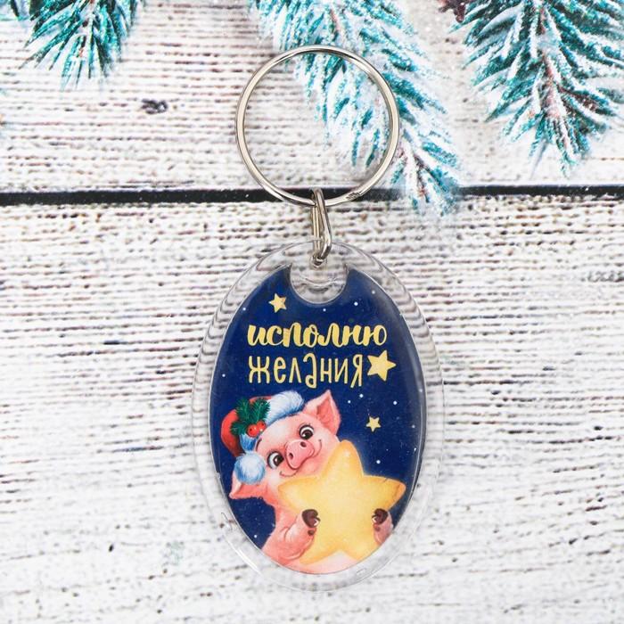 "Купеческий Курган, Брелок ""Исполню желания"""