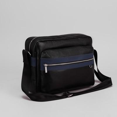 Сумка мужская, отдел на молнии, 2 наружных кармана, длинный ремень, цвет чёрный