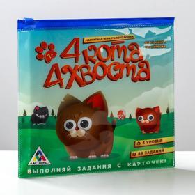 Магнитная игра «4 кота, 4 хвоста»