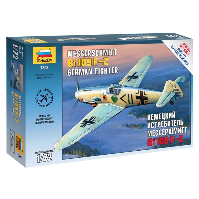 """Сборная модель """"Немецкий истребитель Мессершмитт BF109F-2"""""""