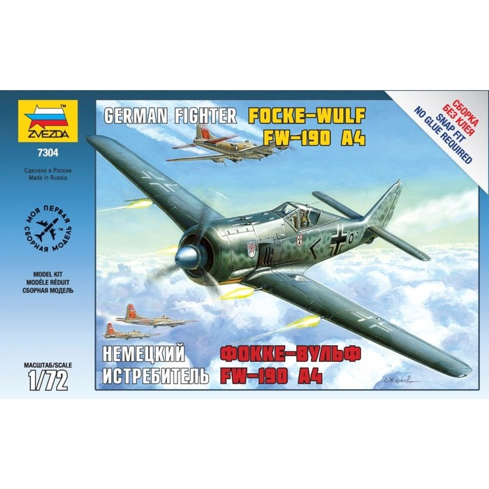 """Сборная модель """"Немецкий истребитель Фокке-Вульф FW-190 A4"""""""