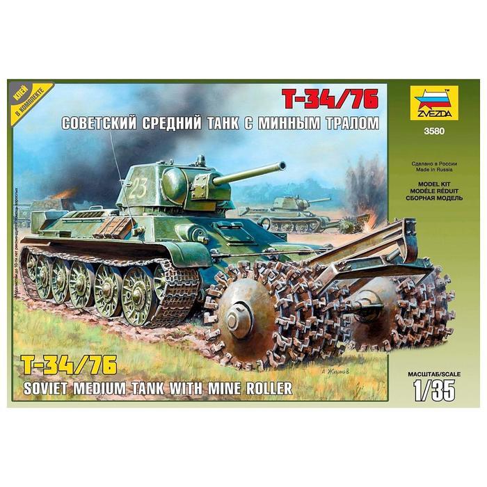 Сборная модель «Советский средний танк с минным тралом Т-34/76»
