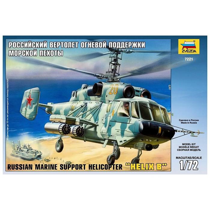"""Сборная модель """"Российский вертолёт огневой поддержки морской пехоты"""""""