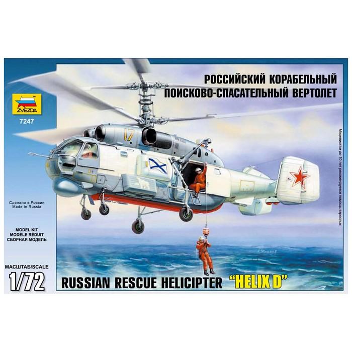 """Сборная модель """"Российский корабельный поисково-спасательный вертолёт"""""""
