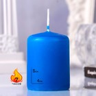 Свеча - цилиндр, 4х5см, синяя