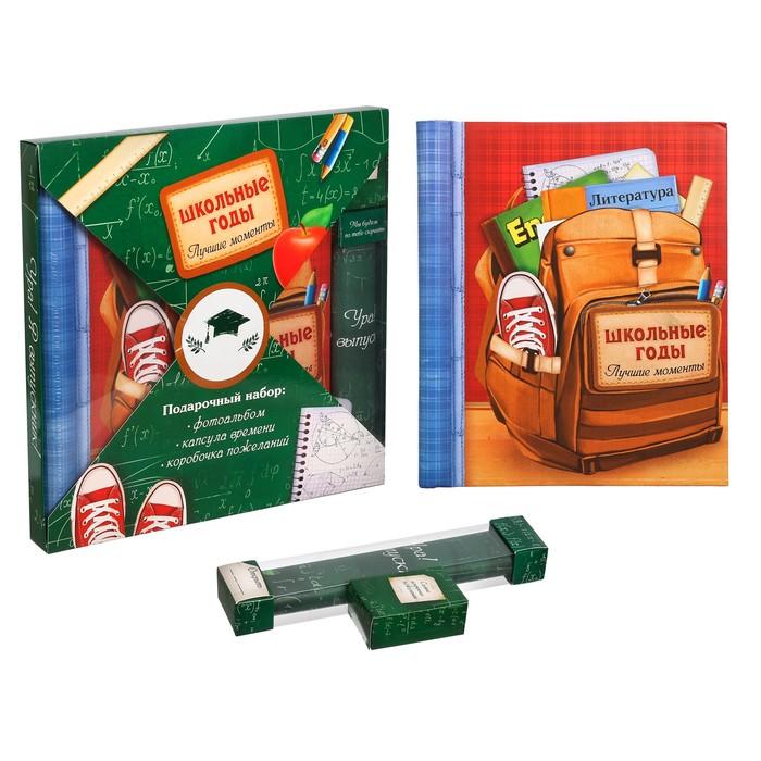 """Подарочный набор """"Школьные годы. Лучшие моменты"""": фотоальбом на 20 магнитных листов, капсула времени и коробочка пожеланий"""