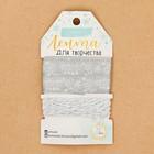 Лента атласная декоративная «Счастливого Нового Года!», 2 см × 2 м
