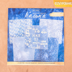 Tracing paper decorative scrapbooking set Love winter, 20 × 20 cm