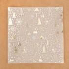 Калька декоративная c фольгированием «Ёлочки», 15,5 х 15,5 см,