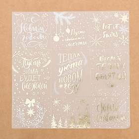 "Tracing c decorative-embossed ""happy New Year!"", A 30.5 × 30.5 cm"