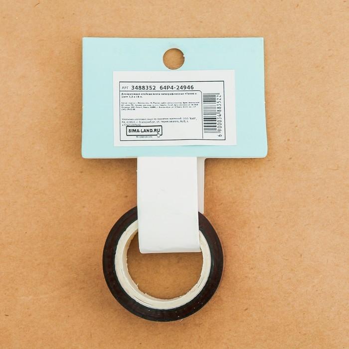 Клейкая лента декоративная голографическая «Тепло и уют», 1,5 см × 10 м