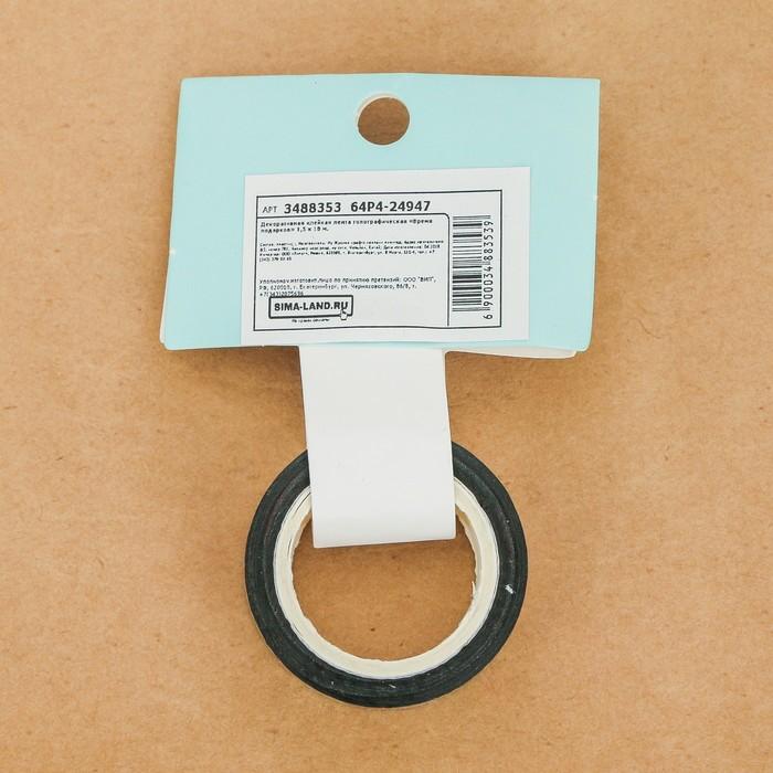 Клейкая лента декоративная голографическая «Время подарков», 1,5 см × 10 м