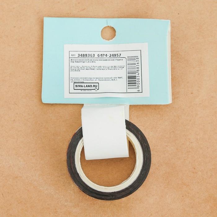 Клейкая лента декоративная голографическая «Чудеса под Новый Год», 1,5 см × 10 м