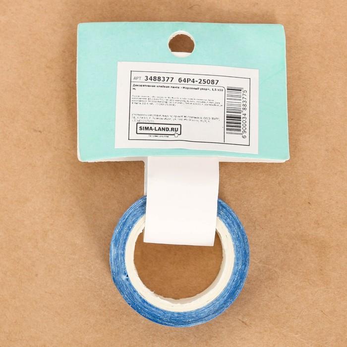 Клейкая лента декоративная «Морозный узор», 1,5 см × 10 м
