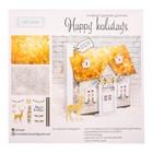 Домик новогодний Happy holidays, набор для создания, 30 × 30 см