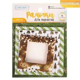 """Frames decorative for scrapbooking with foiling """"Winter daydreams"""", 8 × 11 cm"""
