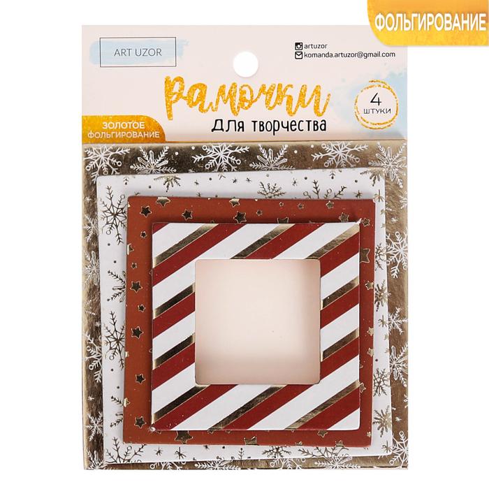 Рамочки декоративные для скрапбукинга с фольгированием «Загадай желание», 8 × 11 см