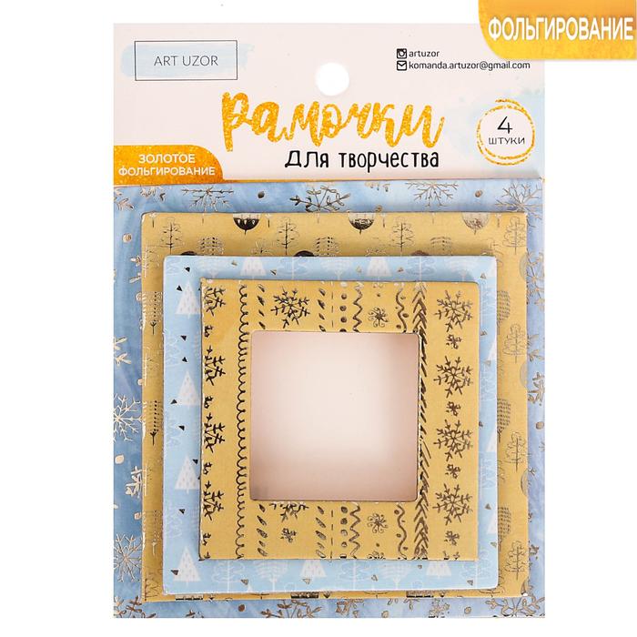 Рамочки декоративные для скрапбукинга с фольгированием «Мои зимние сны», 8 × 11 см