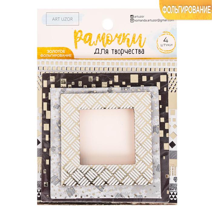 Рамочки декоративные для скрапбукинга с фольгированием «Сияние ночи», 8 × 11 см