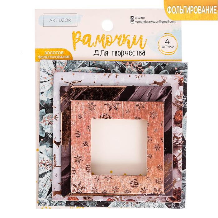 Рамочки декоративные для скрапбукинга с фольгированием «Зачарованная пора», 8 × 11 см