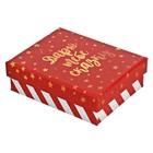 Подарочная упаковка Коробочка под набор «Дарю тебе сказку», 7 × 9 × 2,8 см