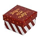Подарочная упаковка Коробочка под кольцо «Дарю тебе сказку», 5 × 5 × 3,5 см