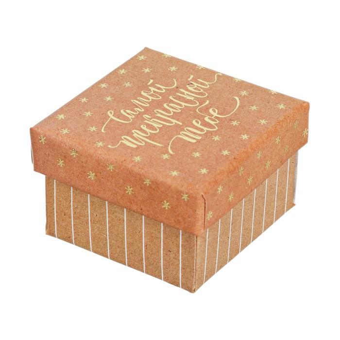 Подарочная упаковка Коробочка под кольцо «Самой прекрасной тебе», 5 × 5 × 3,5 см - фото 470942646