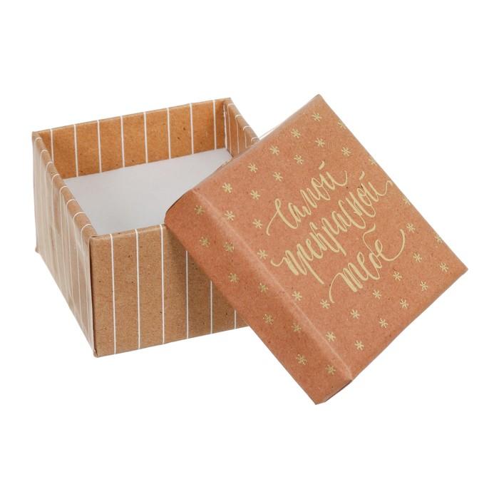Подарочная упаковка Коробочка под кольцо «Самой прекрасной тебе», 5 × 5 × 3,5 см - фото 470942648