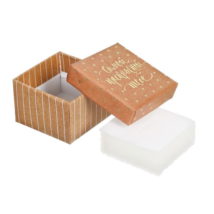 Подарочная упаковка Коробочка под кольцо «Самой прекрасной тебе», 5 × 5 × 3,5 см - фото 470942649