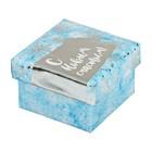 Подарочная упаковка Коробочка под кольцо «С Новым счастьем!», 5 × 5 × 3,5 см