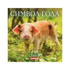 календари на скрепке с символом «Свиньи»