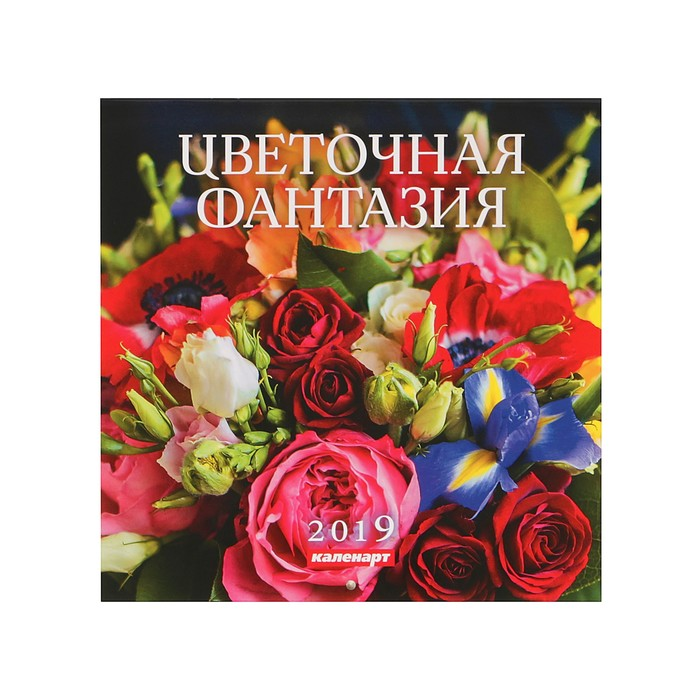 """Календарь на скрепке """"Цветочная фантазия"""" 2019 год, 23х23см"""