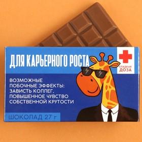 Шоколад «Для карьерного роста», 27 г