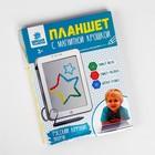 """Доска магнитная """"Планшет"""", цветная крошка, цвет голубой, рабочая поверхность — 13 × 9 см"""