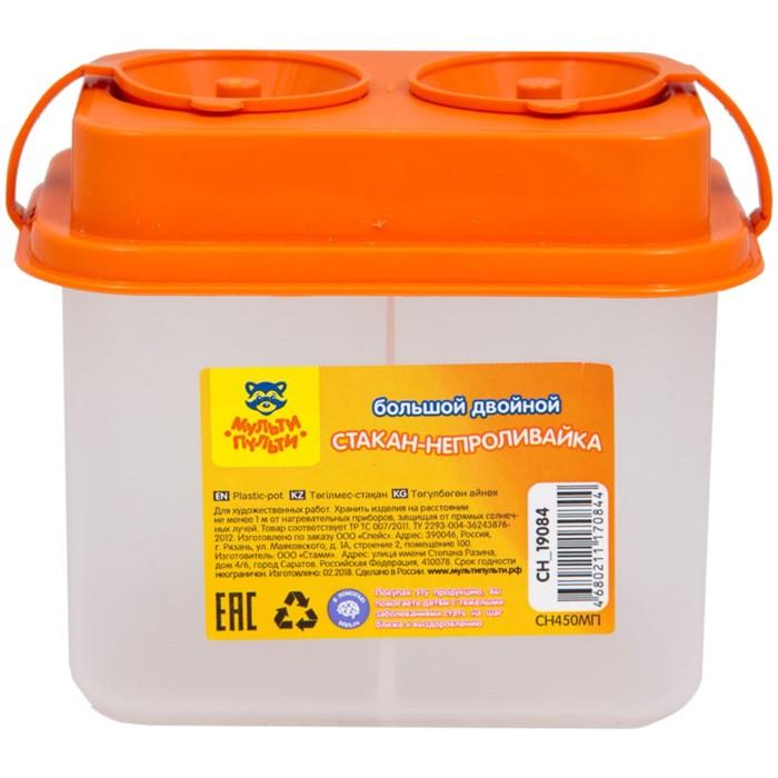 Стакан-непроливайка двойной 350 мл Мульти-Пульти, оранжевый 260920