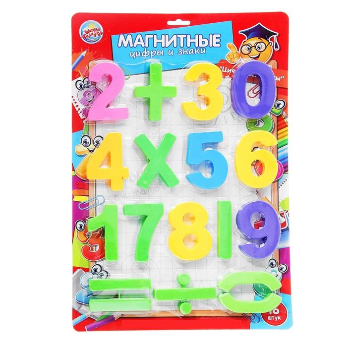 Цифры и знаки магнитные