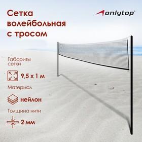 Сетка волейбольная с тросом, чёрная, нить 2 мм, 9,7 х 0,9 м