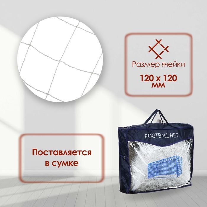 Сетка футбольная белая, нить 3,5 мм, 2 штуки