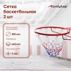 Сетка баскетбольная «Триколор», нить 3 мм, (2 шт)