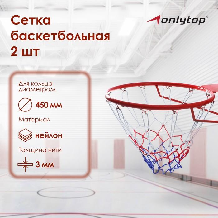 Сетка баскетбольная «Триколор», нить 3 мм, 2 штуки